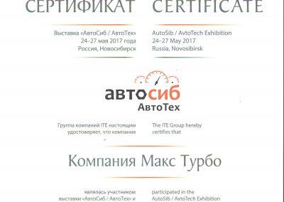 сертификат автосиб 2017