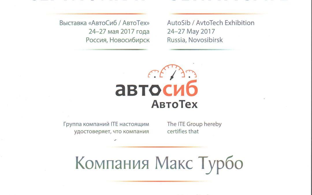 Выставка «АвтоСиб 2017»